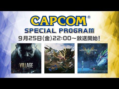 【TGS2020 カプコン】CAPCOM スペシャルプログラム(日本語)