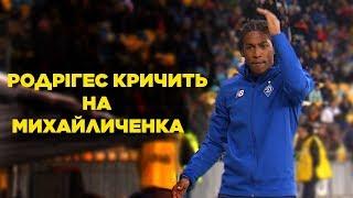 Динамо – Шахтер. Жерсон скандалит с Михайличенко