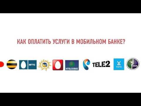 Мобильный банк Хоум Кредит - регистрация, вход