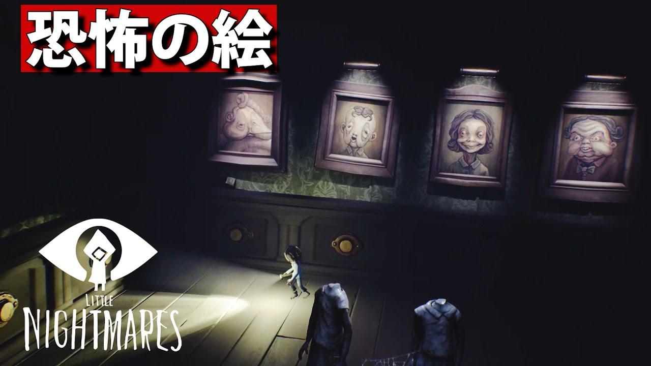 #2-6 呪われた絵を揃える謎解きホラゲー【Little Nightmares -リトルナイトメア-】