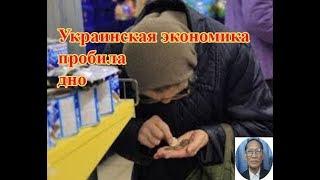 Украинская экономика пробила дно l Толя ДоНгуенТхиеу