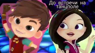 Клип сказочный патруль (заказ) Варя и Саша ''До встречи на танцполе''