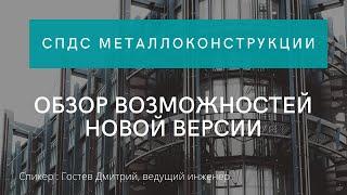 Обзорный вебинар по СПДС Металлоконструкции