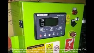 видео Условия размещения дизельного генератора в помещении