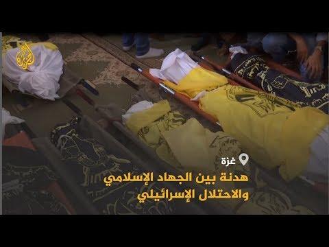 ???? غزة.. مآلات اتفاق الهدنة بين الفصائل الفلسطينية وإسرائيل  - 22:59-2019 / 11 / 14