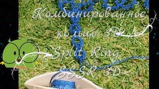 Урок: Комбинированное кольцо фриволите в кольце 3D Split Ring SSSR 3D