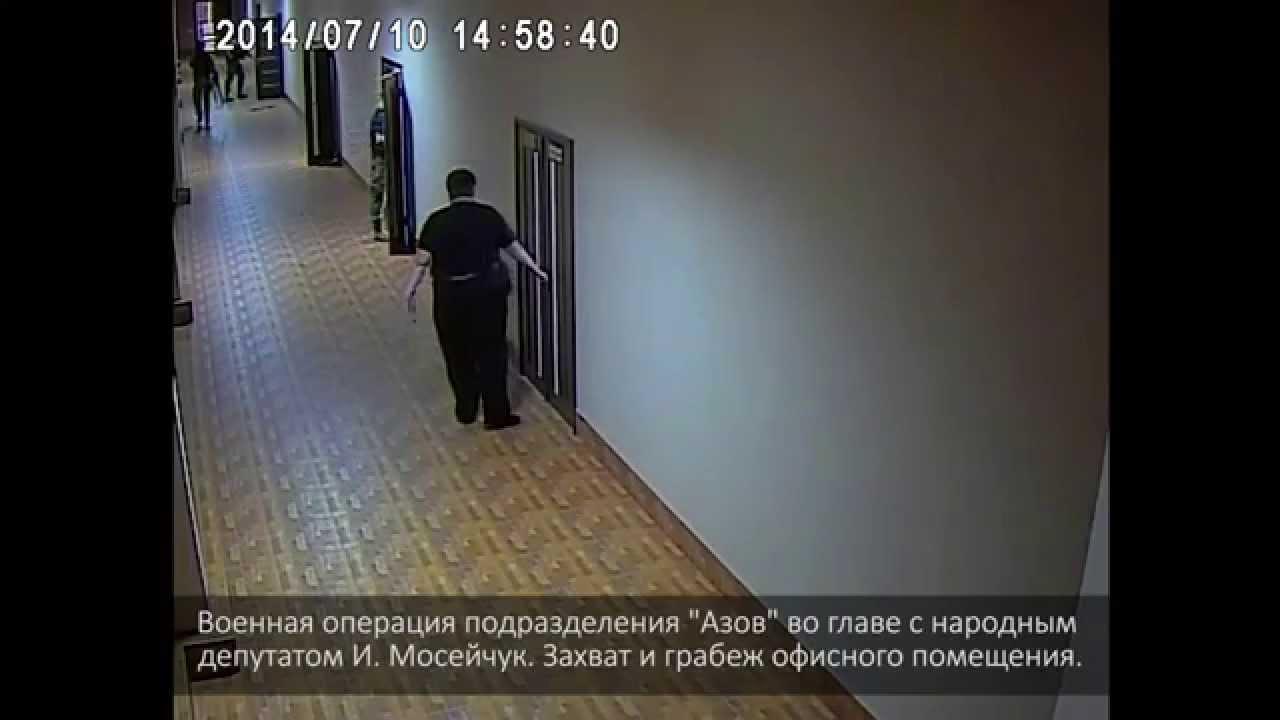 Картинки по запросу Игорь Мосийчук управляет ограблением офиса с батальоном «Азов» (дополнено)