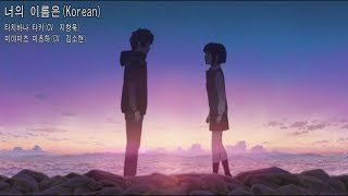 [너의 이름은] 한-일 더빙비교 / [Your Name] Japanese - Korean Dub Comparison