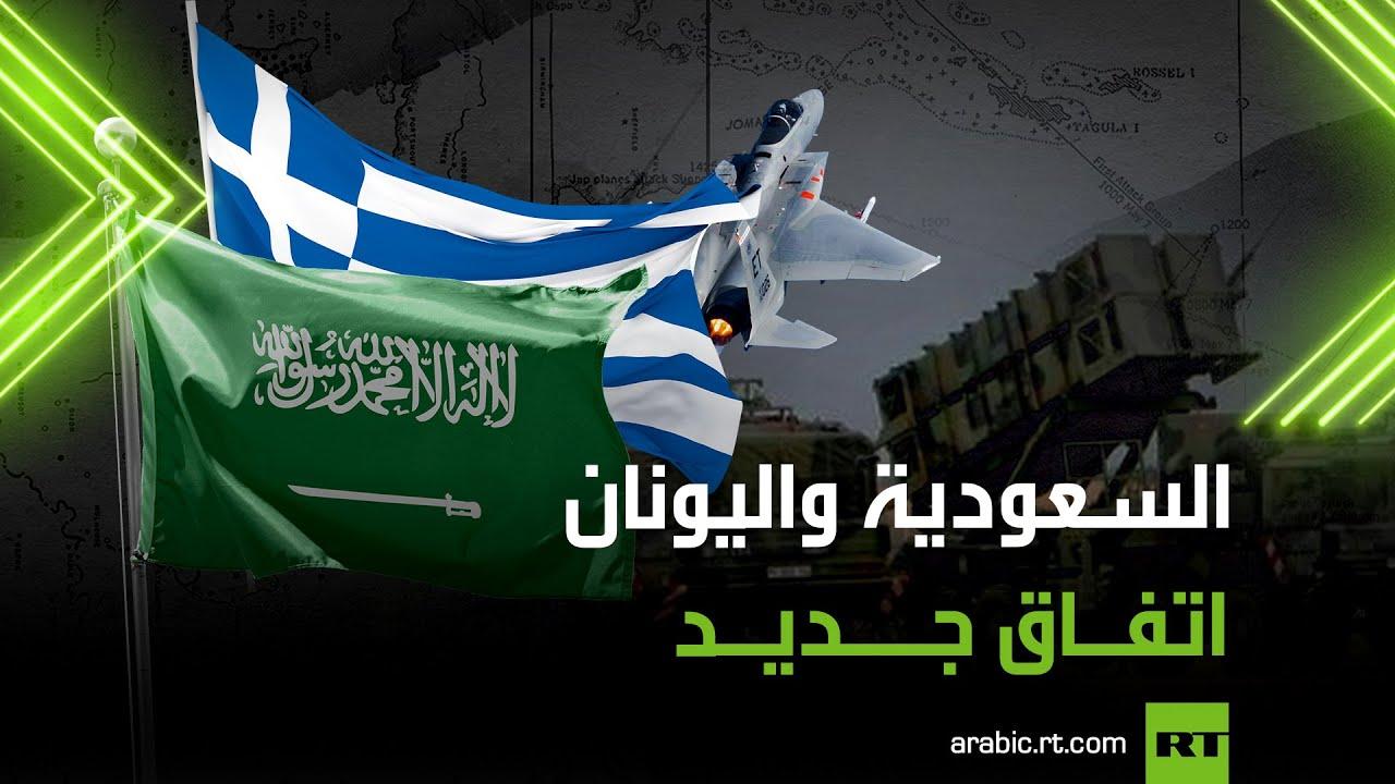 السعودية واليونان - اتفاق جديد