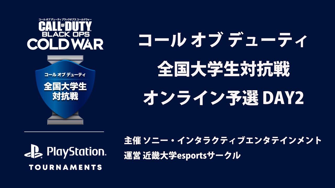 全国大学生対抗戦 オンライン予選DAY2