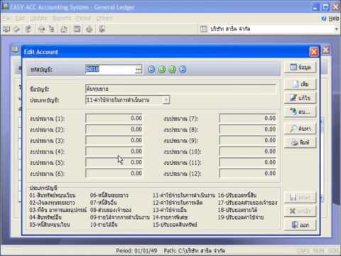 โปรแกรมบัญชี EASY-ACC ตอนที่ 1 โปรแกรมบัญชีแยกประเภท