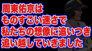 【4安打3盗塁】周東佑京は『私たちの想像を遥かに超えてゆく』