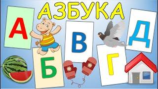 Азбука для малышей от А до Я. Учим алфавит. Учим буквы