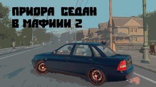 Приора В Мафии 2. Mafia II .