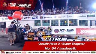 Qualify Day3 : Super Dragster -Run3 No.4  จิตกร ลีลากนก/สวนส้มสุรชัย