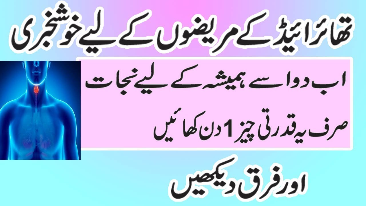 Health Tips In Urdu How To Treatment Of Thyroid Gland Dieases By