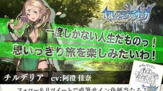 """集え!敵は""""ドラゴン""""だ!爽快3Dアクションバトル「セレンシアサーガ:..."""