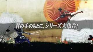 戦国バサラ CHRONICLE HEROES 」 プロモーション映像.
