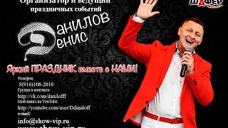 7.02.15 Свадьба Паши и Ани, ведущий Данилов Денис