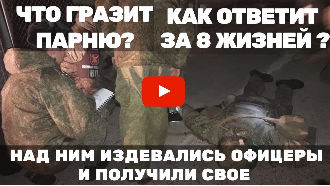 КТО ЖЕРТВА СИТУАЦИИ? Что будет с  солдатом срочником, расстрелявшим в армии 8 человек