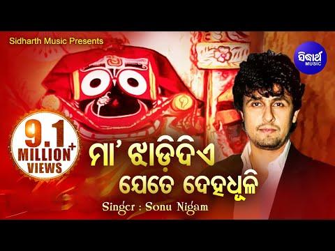 MAA JHADI DIYE | Album- Biswa Bidhata | Sonu Nigam | SARTHAK MUSIC