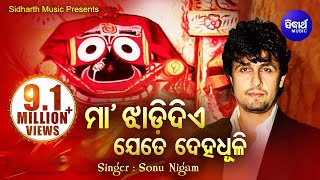 MAA JHADI DIYE   Album- Biswa Bidhata   Sonu Nigam   SARTHAK MUSIC