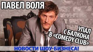 ПАВЕЛ ВОЛЯ упал с балкона в «Comedy Club»
