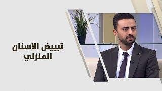 د. خالد السيد - تبييض الاسنان المنزلي