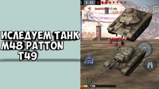 Иследование танков:M46 Patton и Т49 в World Of Tanks Blitz.Иследование танков в WOT Blitz