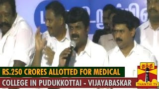 """Rs.250 Crores alloted for Medical College in Pudukkottai"" - ADMK Minister Vijayabaskar"