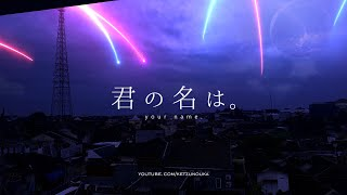 Download lagu Your Name ( 君の名は ) Kimi no Na wa - Real Life Comet Tiamat