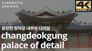 웅장한 창덕궁 내부와 디테일 / Changdeokgun…