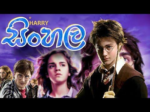 harry-potter-sinhala-movie