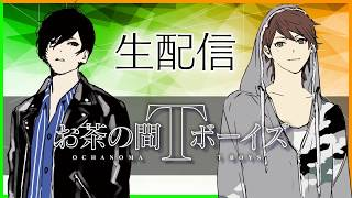 [LIVE] お茶の間Tボーイズ生配信(9/12)
