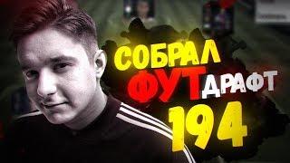 ИЗИ ФУТ ДРАФТ 194