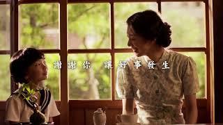 2018 全聯中元影片 初衷說明(備份)
