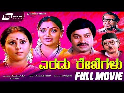 Eradu Rekhegalu – ಎರಡು ರೇಖೆಗಳು|Kannada Full HD Movie||FEAT. Srinath, Saritha, Geetha, K S Ashwath