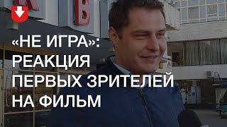 """Разные мнения первых зрителей белорусского фильма """"Не игра"""""""