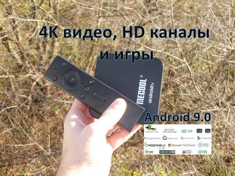 Mecool KM9 Pro Deluxe. Шикарная Smart TV приставка или универсальный мультимедийный плеер