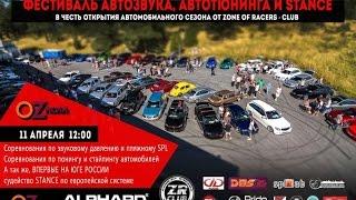 Краснодар открытие сезона Zone of Racers - Club ® (ZR-Club)