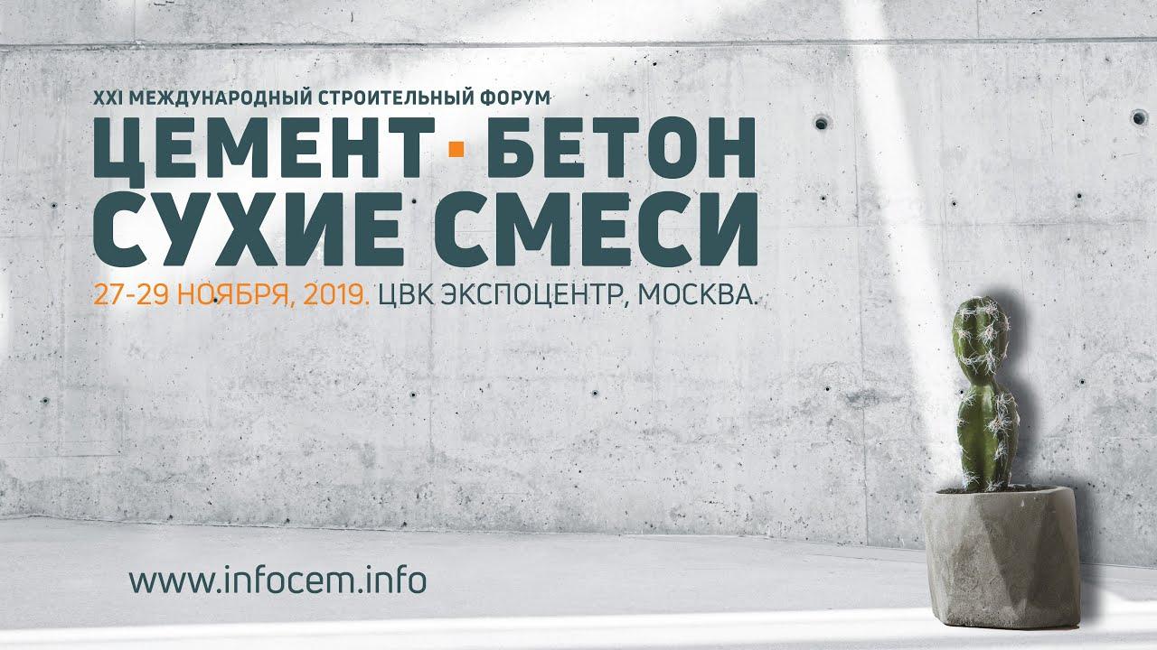 бетон в москве форум