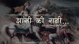 Hindi Kavita || झाँसी की रानी ..|| subhadra kumari chauhan's incredible poetry || sandeep dwivedi