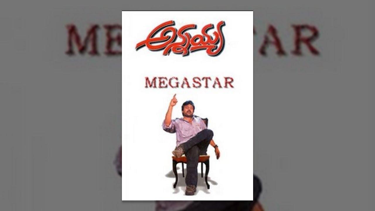 Download Annayya || Telugu Full Movie || Chiranjeevi, Soundarya, Ravi teja