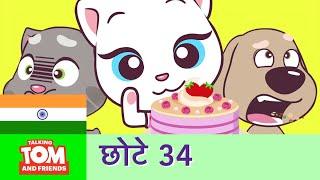 छोटे बातूनी टॉम और मित्र - एंजेला का गुलाबी केक (कथांश 34)