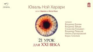 """Юваль Ной Харари """"21 урок для XXI века"""" (фрагменты)"""