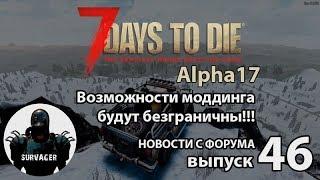 Возможности моддинга в 17 Альфе будут безграничны ) ► 📰NEWS №46 (новости) ►7 Days to Die Альфа 17