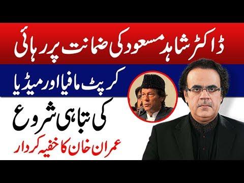 Dr Shahid Masood's Release | Imran Khan's Role | Live with Dr.Shahid Masood