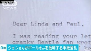 ビートルズの元メンバー、ジョン・レノンさんの手紙の下書きがアメリカ...