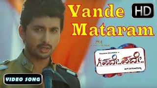 Kannada New SOngs - Vande Mataram | Kannada Patriotic songs | Pade Pade