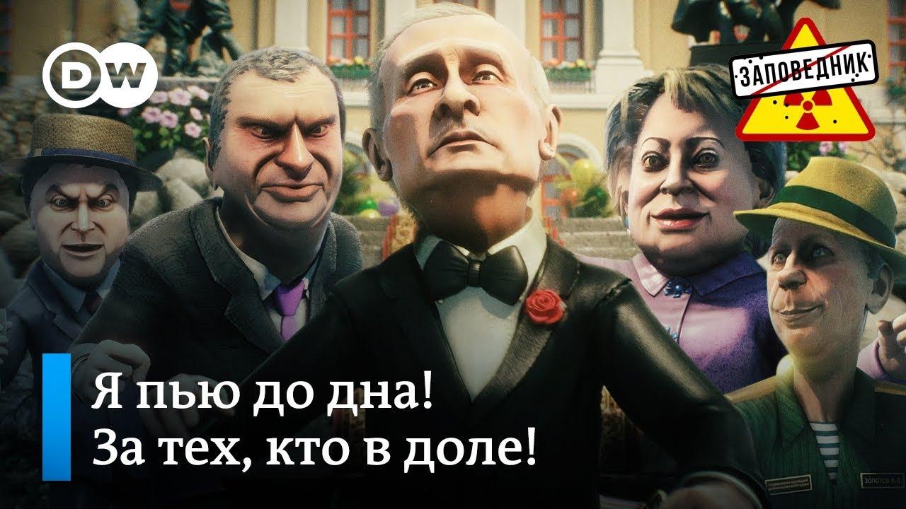 Песня о двадцати годах Путина у власти –